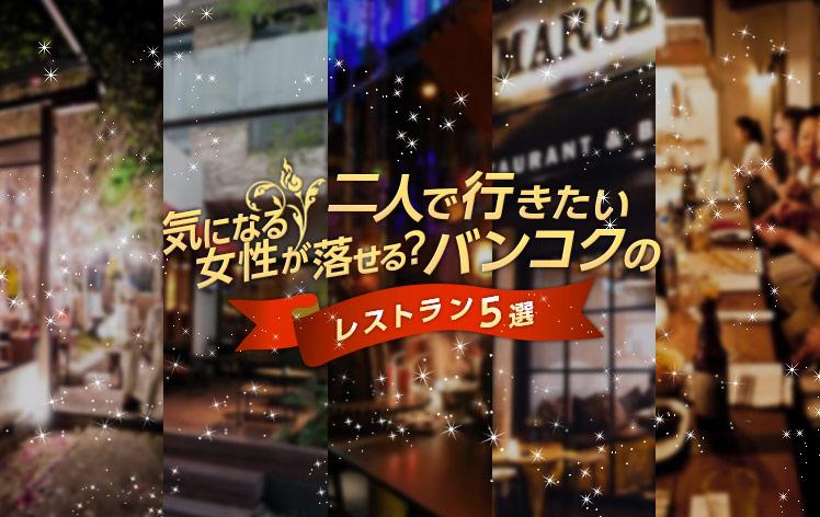 5 restaurants
