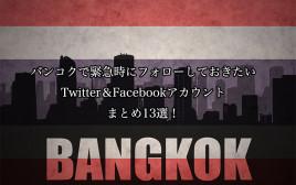 バンコクで緊急時にフォローしておきたいTwitter&FBアカウントまとめ13選! 【2016年10月19日更新】