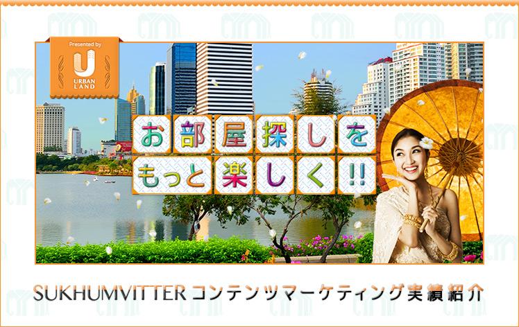 バンコクのお部屋探しを楽しくするWEBマガジン「スクンビッター」| コンテンツマーケティング実績紹介