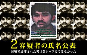 bkk bomb suspect