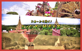 ドローンで行く! ミャンマー絶景の旅 【ラストフロンティア・ミャンマーの魅力が詰まった動画7選】