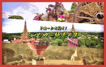 drone myanmar