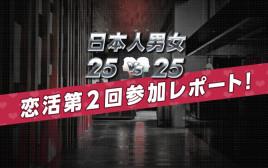 日本人男女25対25の合コンイベント「恋活 第2回」参加レポート!