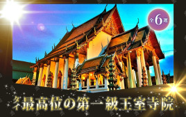 タイで最高位の第一級王室寺院全6選!