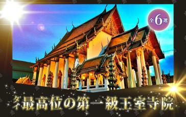 highest grade 6 temples