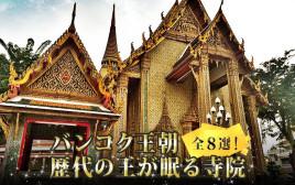 バンコク王朝歴代の王が眠る寺院 全8選!