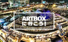 バンコク最先端のナイトマーケット「ARTBOX」に行ってみよう!