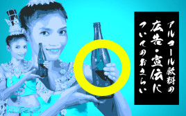 タイにおけるアルコール飲料の広告・宣伝に関わる規制についてのおさらい