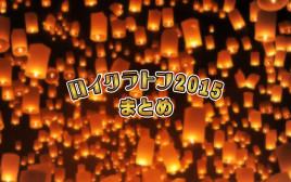 ロイクラトン2015【タイ各地のスケジュールまとめ】