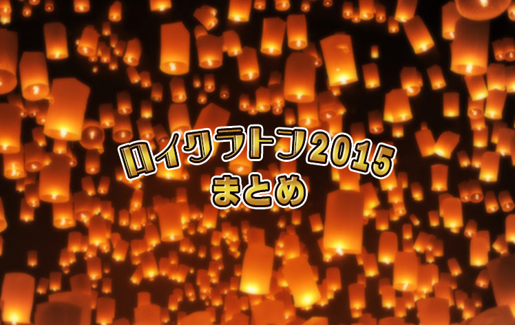 loy kratong 2015
