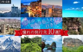 今年の年末年始こそ行きたい! 憧れの旅行先10選!