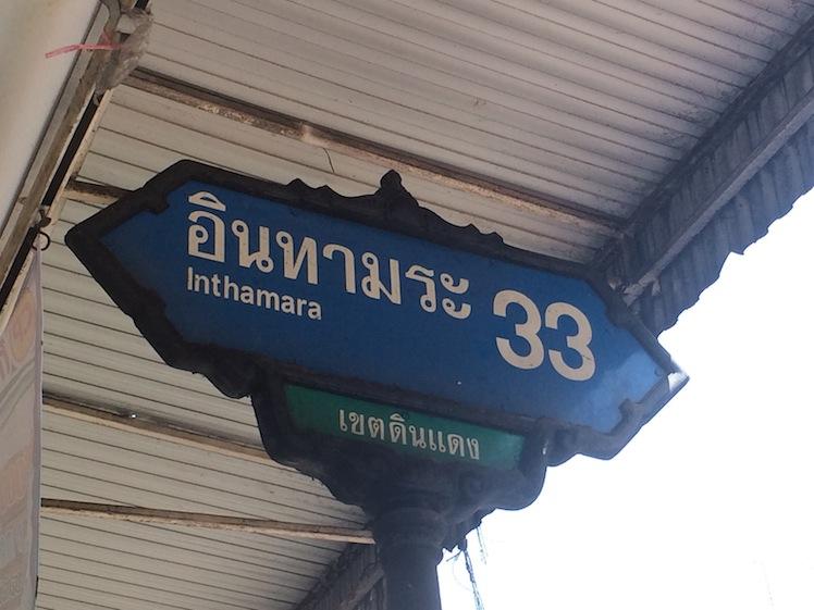 inthamara 33