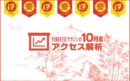 Yindeedマガジンの2015年10月度アクセス解析を公開!