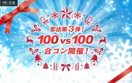 あの超巨大合コン「恋活」の第3弾が、100名対100名で12月5日に開催決定!