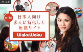 タイ就職への第一歩。日本人向け求人に特化した転職サイトWakuWakuがオープン!