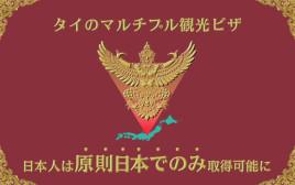 タイのマルチプル観光ビザ、日本人は原則日本でのみ取得可能に