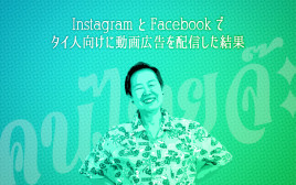 InstagramとFacebookでタイ人向けに動画広告を配信した結果…