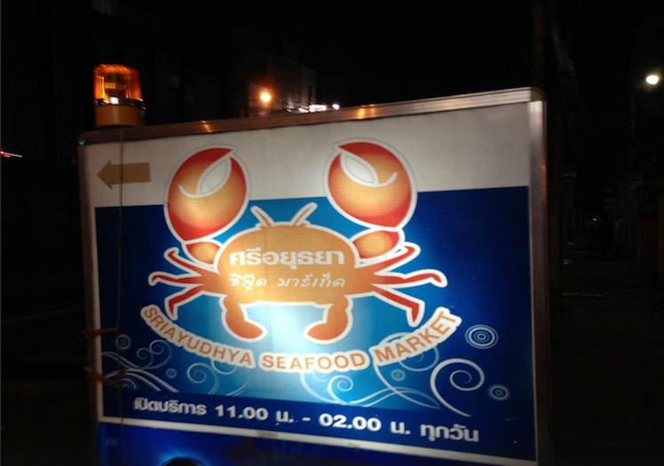 sri ayudhaya sea food
