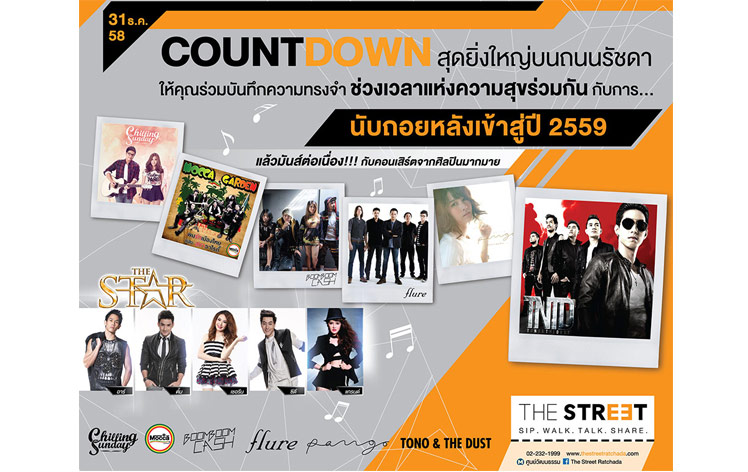the-street-countdown 2016 bangkok