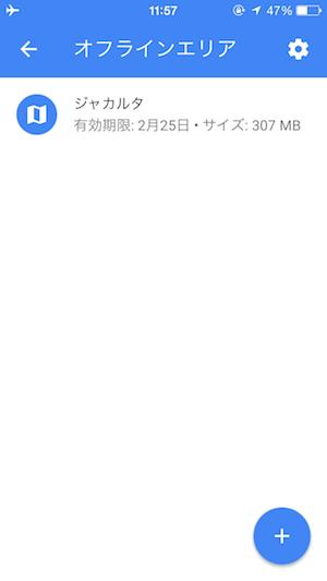 google map offline