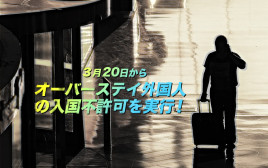 3月20日よりオーバーステイ外国人のタイへの入国不許可措置を実行!