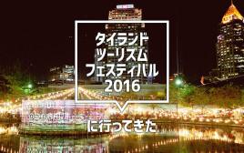 タイランド・ツーリズム・フェスティバル2016に行ってきた