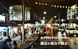 ホイクワン・ナイトマーケットの露店と屋台が撤去!