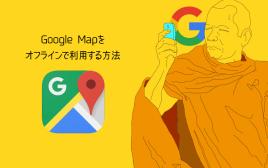 Google Mapをオフラインで利用する方法