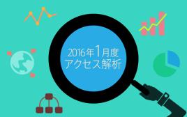 Yindeedマガジンの2016年1月度アクセス解析を公開!
