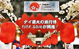 タイ最大の旅行博「TITF 2016」が開催中!