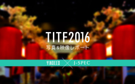TITF 2016のレポートを映像でお届け!