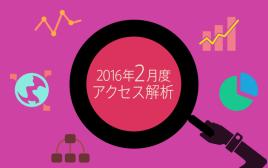Yindeedマガジンの2016年2月度アクセス解析を公開!