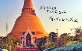 週末ナコンパトム1泊2日の旅 世界最大の仏塔 プラ・パトム・チェディ編
