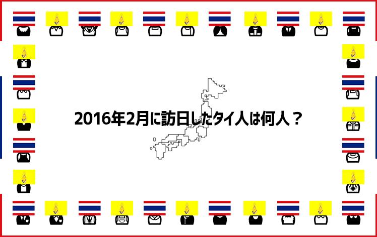 thai inbound feb 2016