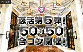 お待たせしました! バンコク最大の日本人合コン「恋活」の第5回が開催!