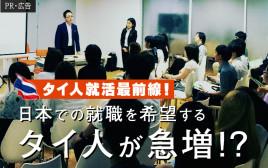 タイ人の就活最前線! 日本での就職を希望するタイ人が急増?!