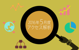 Yindeedマガジンの2016年5月度アクセス解析を公開!