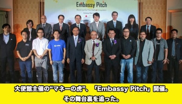 embassypitch