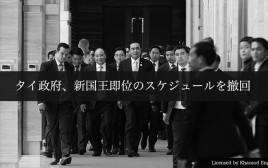 タイ政府、新国王即位のスケジュールを撤回