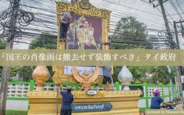 「国王の肖像画は撤去せず装飾すべき」タイ政府