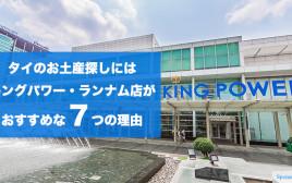 タイのお土産探しにはキングパワー・ランナム店がオススメな7つの理由