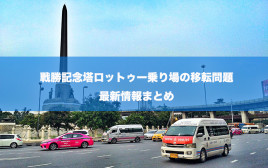 戦勝記念塔のロットゥー乗り場移転に関する最新情報をまとめてみた。