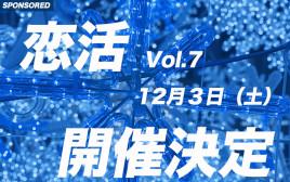 バンコクNo.1の合コンイベント『恋活』、第7回が開催決定!