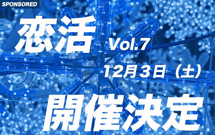 koikatsu-7th