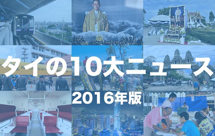10news2016