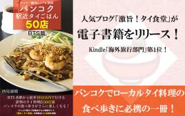バンコクの食べ歩きに必携の一冊! 人気ブログ「激旨!タイ食堂」が、初の電子書籍をリリース!