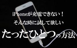 iPhoneが充電できない時に試して欲しい、たったひとつの方法