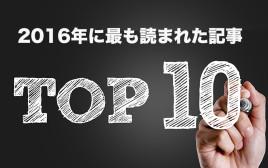 2016年で最も読まれた記事TOP10!