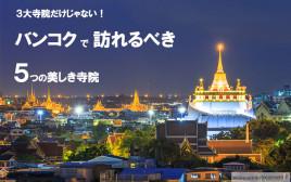 3大寺院だけじゃない! バンコクで訪れるべき5つの美しき寺院