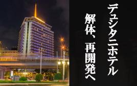 デュシタニホテルが来年6月で解体、再開発へ!